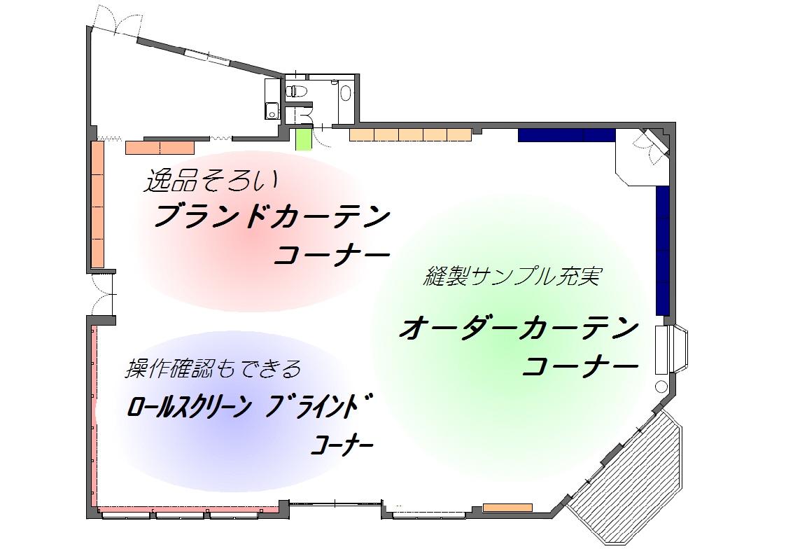 """""""インテリアハウス窓""""店内の紹介"""