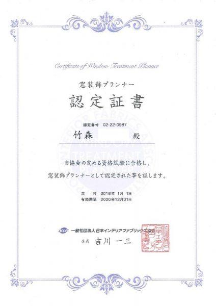 【窓装飾プランナー認定書が届きました!】