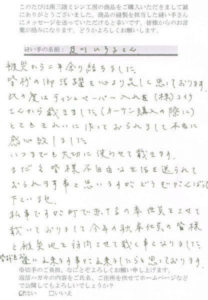 【南三陸ミシン工房さんへのお葉書】