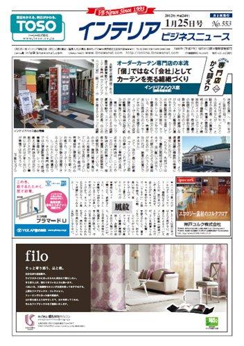 【インテリアビジネスニュース掲載】