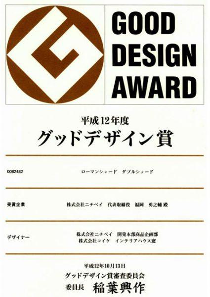 【グッドデザイン賞を、受賞いたしました。】